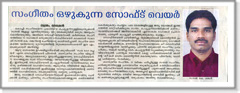 Sanal on Malayala Manorama - 7th August 2004, Saturday